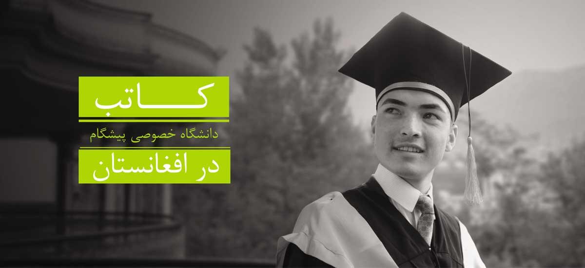 دانشگاه کاتب